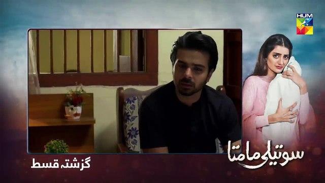 Soteli Maamta Episode 106 HUM TV Drama 13 July 2020