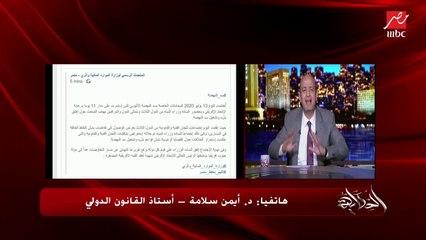 د. أيمن سلامة أستاذ القانون الدولي يوضح هل تستطيع مصر اللجوء للتحكيم أو لمحكمة العدل الدولية؟