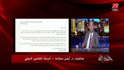 إعرف لماذا لا تستطيع إثيوبيا مواجهة مصر على الساحة الدولية؟.. تفاصيل وأسباب هامة