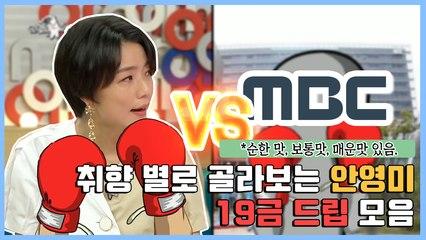 【안영미】 엽떡보다 매운 안영미 라디오스타 드립 모음 AHN YOUNG MI | 라디오스타 | TVPP