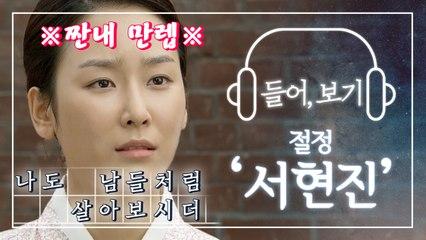 【서현진】딕션 끝판왕 서현진 사투리 잘 몰라도 바로 이해 가능٩( 'ω' )و | SeoHyunJin | TVPP