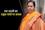 उमा भारती का राहुल गांधी पर हमला  