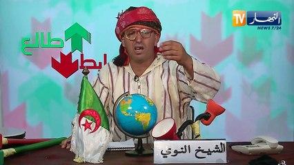 طالع هابط: مواطن جزائري يعبر عن حبه للوطن