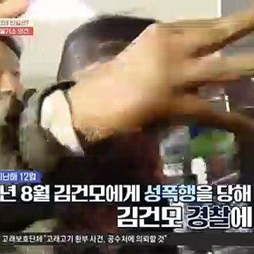 가수 김건모 사건의 진실은?