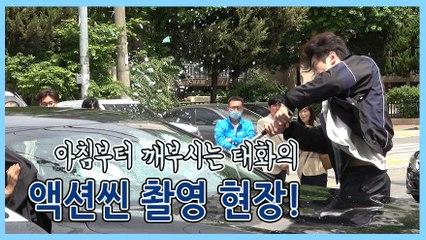 【강성연x조한선x김도완】 아침부터 깨부시는 김도완의 액션씬 현장 | 미쓰리는 알고있다  | TVPP
