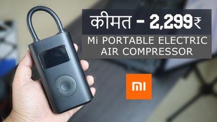 Xiaomi Mi Portable Electric Air Compressor, जानिए इसके फीचर्स और कीमत