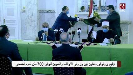 توقيع بروتوكول تعاون بين وزارتي الأوقاف والتموين لتوفير 700 طن لحوم أضاحي
