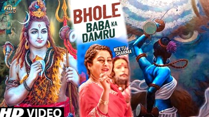 Neetu Sharma - Bhole Baba Ka Damru | New Bhole Baba Song 2020 | Mg Records