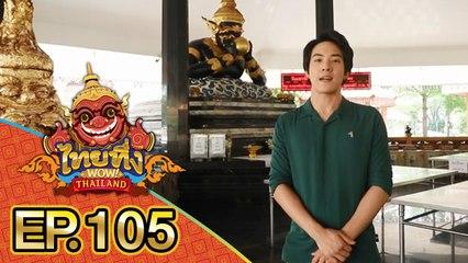 ไทยทึ่ง WOW! THAILAND | EP.105 พาทึ่ง ความศักดิ์สิทธิ์ของ #พระราหู #วัดศรีษะทอง #นครปฐม