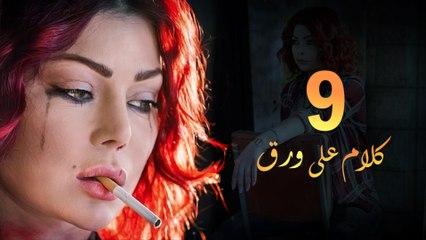 Episode 09 - Kalam Ala Waraq Sereis _ الحلقة التاسعة - مسلسل كلام على ورق
