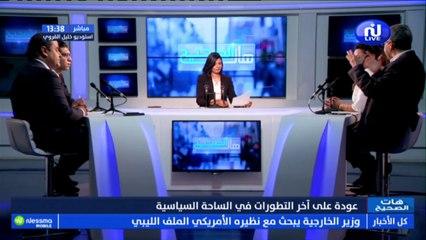 النهضة تتحكم في خيوط اللعبة..  الفخفاخ خرج عمل بيان باش يطرد النهضة.. النهضة طردتو !