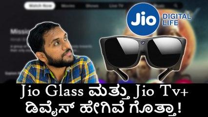 ಜಿಯೋ 43rd AGM: Jio Glass ಮತ್ತು Jio Tv+ ಡಿವೈಸ್ ಹೇಗಿವೆ ಗೊತ್ತಾ!
