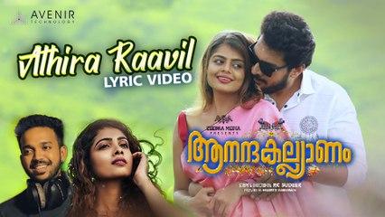 Athira Raavil Song | Lyrical Video | Anandakalyanam | Sanah Moidutty | KS Harishankar| Rajesh Babu K