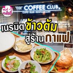 เนรมิต''ข้าวต้ม''สู่ ''ร้านกาแฟ''แห่งแรกในไทย