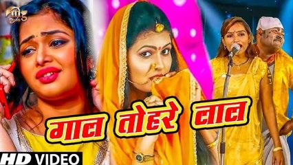Bhojpuri Rasiya Geet | गाल तोहरे लाल | Rasiya Dance | Mg Records Nautanki