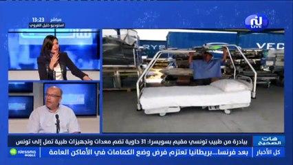 الدكتور ناجح فرح الطبيب التونسي المقيم في سويسرا شحنة المعدات والتجهيزات الطبية التي وصلت من سويسرا في شكل هبة قيمتها حوالي 60 مليار وهذا ما تحتويه