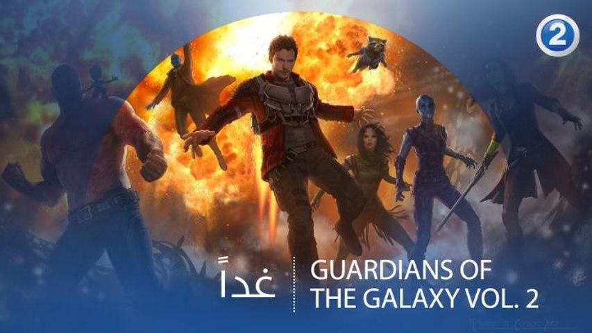 حراس المجرة في مهمة خارقة.. غداً GUARDIANS OF THE GALAXY VOL. 2 الـ11 مساءً بتوقيت السعودية على #MBC2