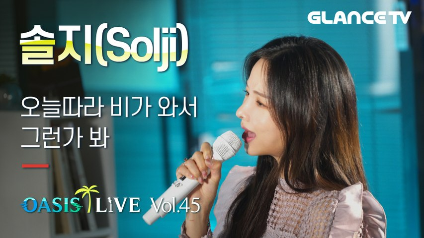 Solji 'Rains again' Amazing singing ability to finish a live shoot at onceㅣOasis LIVEㅣ
