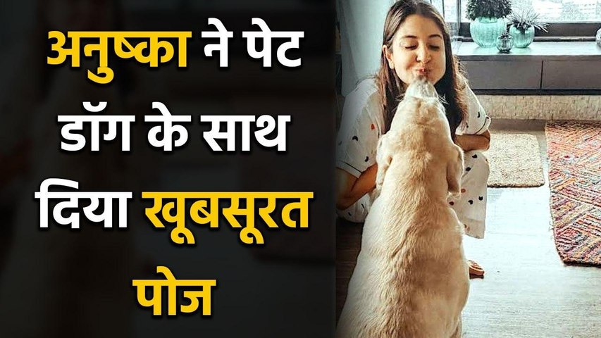 Anushka Sharma shares Lovely pictures with her Pet Dog on Instagram, See pics | FilmiBeat
