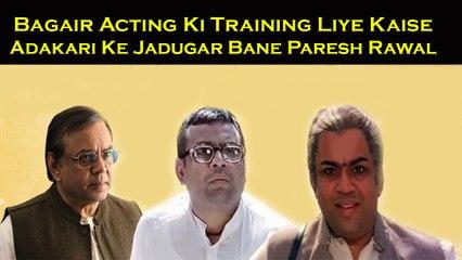 Bagair Acting Ki Training Liye Kaise Adakari Ke Jadugar Bane Paresh Rawal