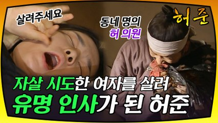 [허준] 허준이가 의원 행세를 하고 다닌다고?!!_또 모함 당하는 허준