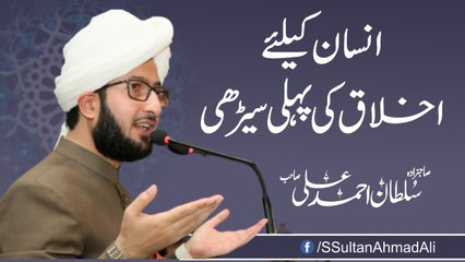 Insan Ke Liye Ikhlaq Ki Pehli Serhi.│Must Listen│Sahibzada Sultan Ahmed Ali