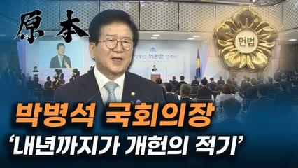 국회에서 열린 제72주년 제헌절 경축식, 박병석 국회의장 '내년까지가 개헌의 적기' [원본]