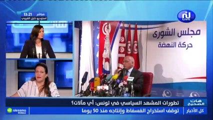 ريم المورالي: نأمل أن يتعظ رئيس الجمهورية من تجربة الفخفاخ