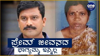 ತಾಯಿಯನ್ನು ಕಳೆದುಕೊಂಡ ಜೋಗಿ ಪ್ರೇಮ್! | Filmibeat Kannada