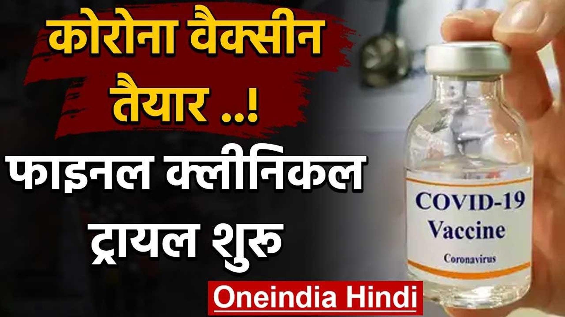 Corona vaccine तैयार ! , Final Clinical trial हुआ शुरु | वनइंडिया हिंदी