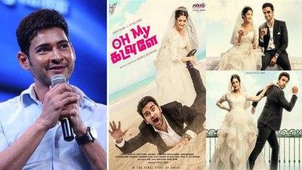 "Mahesh Babu Praises Tamil Film ""Oh My Kadavule"" | తెలుగు రీమేక్ రైట్స్ ఎవరు దక్కించుకున్నారంటే..!!"