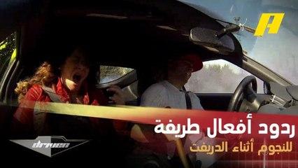 أبرز ردود أفعال النجوم والمشاهير أثناء فقرة الدريفت مع عبدو فغالي