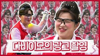 【둘째이모 김다비】우리 조카들 대사랑 받아라~♥ 잔망쟁이 다비이모의 첫 광고 촬영 | TVPP