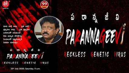 Parannageevi First Song | ఈ పాట RGV గనక వింటే అంతే సంగతి | Oneindia Telugu