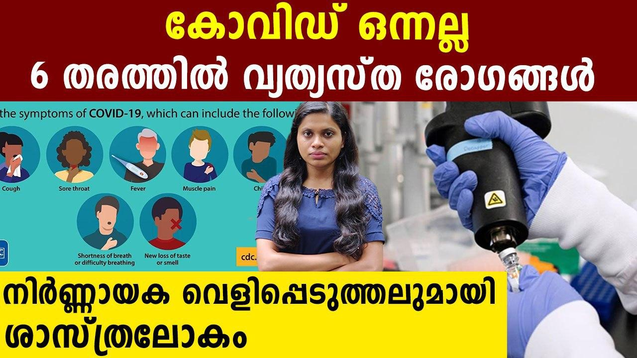 Six Types Of Covid Disease And These Are The Symptoms | Oneindia Malayalam
