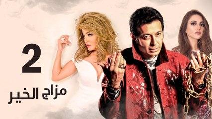 Episode 02 - Mazag El Kheir Series _ الحلقة الثانية - مسلسل مزاج الخير