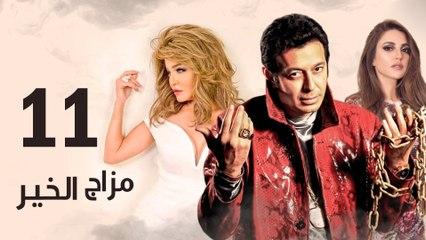 Episode 11 - Mazag El Kheir Series _ الحلقة الحادية عشر - مسلسل مزاج الخير