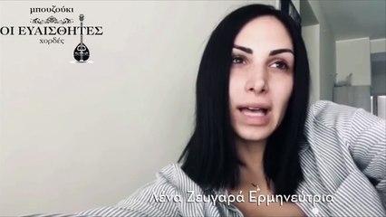 O Γιώργος Μαζωνάκης ευχαρίστησε τη Λένα Ζευγαρά