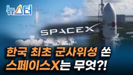 세계에서 10번째로 군사 전용 위성을 보유하게 된 한국, 그 뒤에는 스페이스X가 있었다 [뉴스터]