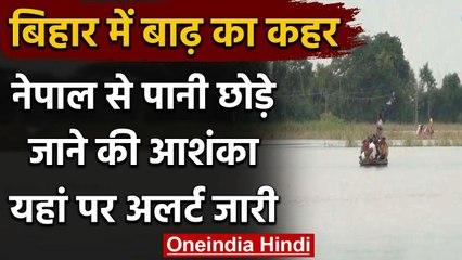 Bihar में Nepal से पानी छोड़े जाने से बाढ़ की आशंका, जिले में अलर्ट जारी | वनइंडिया हिंदी