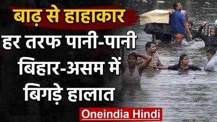Bihar-Assam में Flood से हाहाकार, लाखों लोग बेघर, कई जिलों में Red Alert | वनइंडिया हिंदी