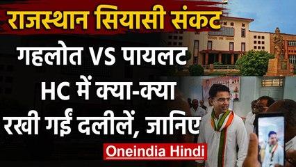 Rajasthan Crisis पर High Court में Sachin Pilot और Speaker के वकीलों ने दी ये दलील | वनइंडिया हिंदी