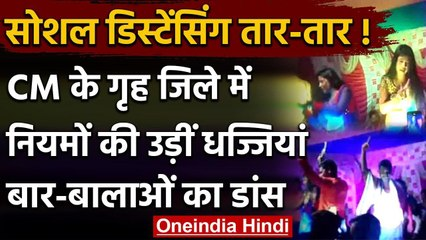 Bihar: CM नीतीश के क्षेत्र में Lockdown की उड़ीं धज्जियां, बार-बालाओं ने लगाए ठुमके | वनइंडिया हिंदी