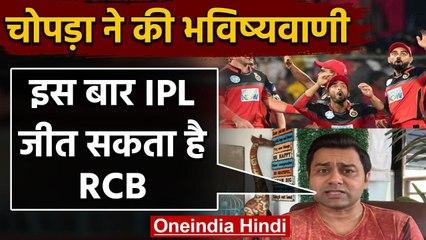 Aakash Chopra predicts Virat Kohli led RCB can lift Trophy if 2020 IPL held in UAE | वनइंडिया हिंदी