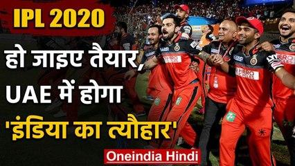 UAE is going to host 2020 IPL Tournament, confirms IPL Chairman Brijesh Pate l| वनइंडिया हिंदी