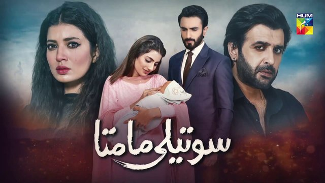 Soteli Maamta Episode 112 HUM TV Drama 21 July 2020
