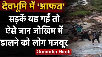 Uttarakhand: पहाड़ पर Landslide से रास्ते बंद, ऐसे मरीजों Hospital पहुंचा रहे लोग | वनइंडिया हिंदी