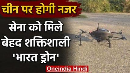DRDO का शक्तिशाली Bharat Drone रखेगा China पर नजर, Indian Army के लिए था जरूरी | वनइंडिया हिंदी