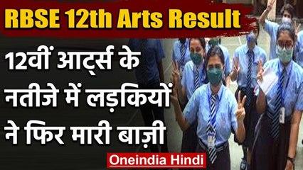 RBSE 12th Arts Result 2020: 12वीं आर्ट्स के नतीजे घोषित, लड़कियों ने फिर मारी बाजी | वनइंडिया हिंदी