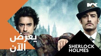 استمتعوا بتحقيقات المخبر الأسطوري 'SHERLOCK HOLMES الآن على #MBCMAX